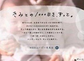 赤ちゃんの生後1000日をきれいに残して ソニー「きみとの1000日を、ずっと。」キャンペーン