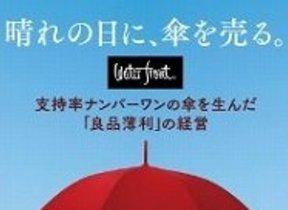 【書評ウォッチ】自由が丘を「傘の街」に 元人気スイーツ店経営者、不惑の挑戦