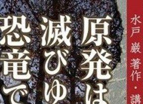 【書評ウォッチ】フクシマを40年前にピタリ予測 塗りつぶされていた警告の書