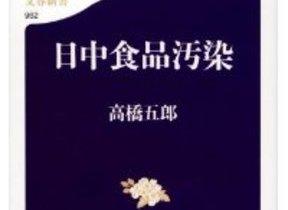 【書評ウォッチ】危険すぎる中国産食材 加工されて出回る現状