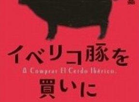【書評ウォッチ】ブームのイベリコ豚から食文化を見る 素朴な疑問から出発して