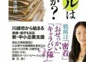 【書評ウォッチ】工業再生に立ち上がった人たち 日本のモノ作りに血路を開け