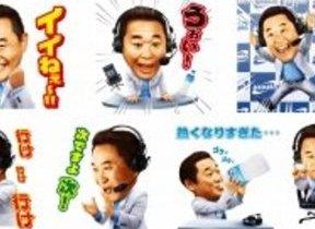 「うぉい!」サッカー解説者松木安太郎さんのLINEスタンプ登場
