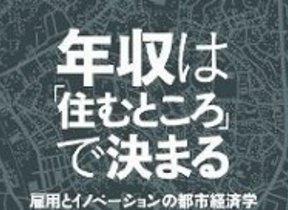 【書評ウォッチ】「給料は学歴より住所で決まる」 日本にもドンピシャリの指摘