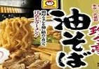 東京・武蔵野の老舗「珍々亭」の油そばがマルちゃんのカップ麺に