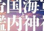 帝国海軍の精神的支柱「艦内神社」 日本唯一の研究者・久野潤さんに聞く