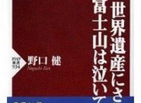 【書評ウォッチ】世界遺産・富士山はいま? 浮かれてはいられない問題山積