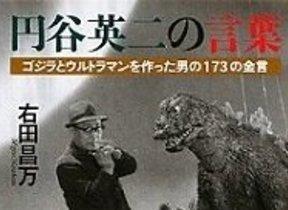 【書評ウォッチ】精巧な特撮技術プラス人間ドラマ ゴジラの原点は日本人の感性