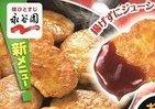チキンナゲットこれなら安心 8分の簡単調理…永谷園「お肉マジック」から新メニュー