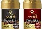 キーコーヒー創業「100年への集大成」 香りと味とコクを極めたブレンド2種