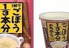 永谷園から1杯でごぼう3分の1本分の食物繊維が摂れるスープ