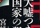 知られざる「中国」の実態 恥知らずな「ならずもの国家」を読み解く