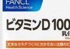 ファンケルヘルスサイエンス 丈夫な身体作りに!『ビタミンD1000乳化型』新発売