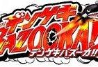 付録は3DSオリジナルゲーム 「デンゲキバズーカ!!」10月21日創刊