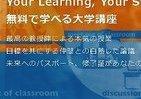 新教育インフラMOOCの展開が本格化 日本で普及のけん引役はNTTドコモの「gacco」