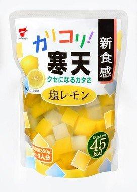 「塩レモン」