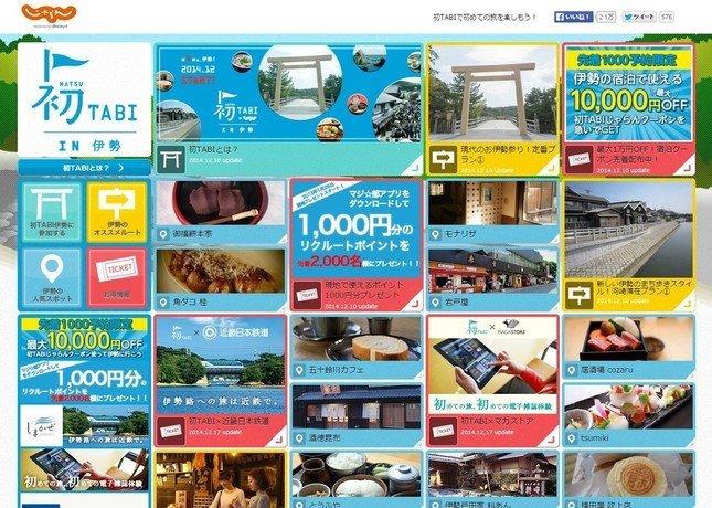 伊勢旅行に役立つ情報満載の公式サイト