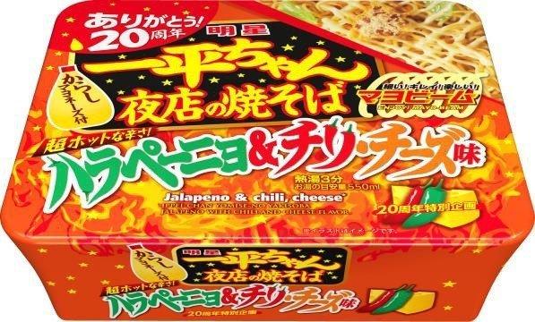 明星 一平ちゃん夜店の焼そば 20周年特別企画 ハラペーニョ&チリ・チーズ味(レギュラーサイズ)