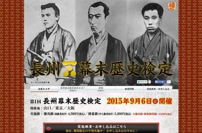 公式サイトで受験できる練習問題では、吉田松陰の妹、文に関する問題も出題されていた(画像は同ホームページ)