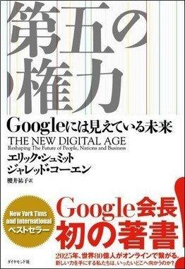 「第五の権力 Googleには見えている未来」
