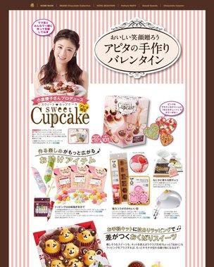 「スウィート カップケーキ」などを紹介するwebページの様子
