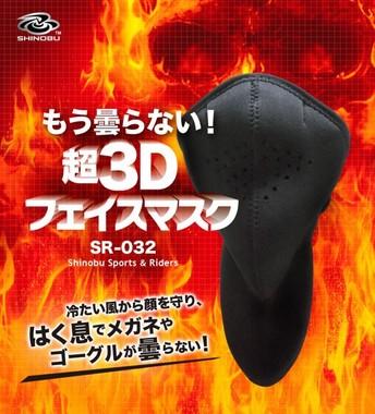 「超3Sネオプレーン フェイスマスク」
