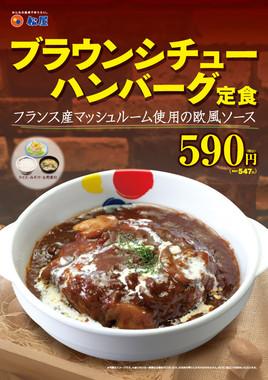 ブラウンシチューハンバーグ定食