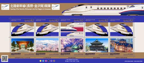 記念切手シート「北陸新幹線(長野・金沢間)開業」