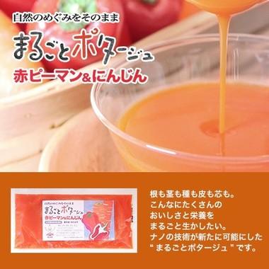 「赤ピーマン&にんじん」