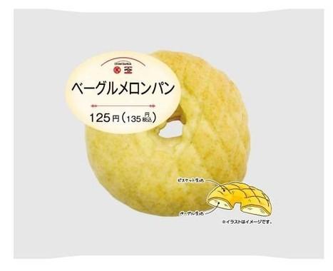 ベーグルメロンパン