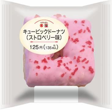 同時発売のキュービックドーナツ(ストロベリー味)