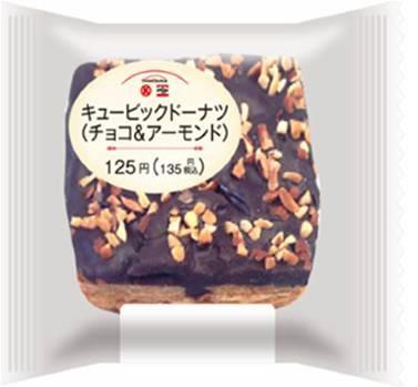すでに販売されているキュービックドーナツ(チョコ&アーモンド)