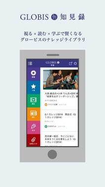 グロービスのスマートフォンアプリ「GLOBIS知見録」