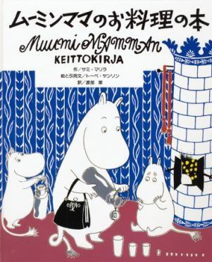 「ムーミンママのお料理の本」 (C)Moomin Characters