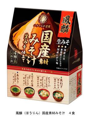 「鳳麟(ほうりん)国産素材みそ汁 4食」