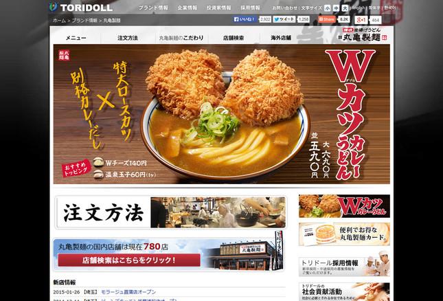 「丸亀製麺」公式ホームページ