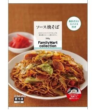 ファミマの新たな冷凍麺