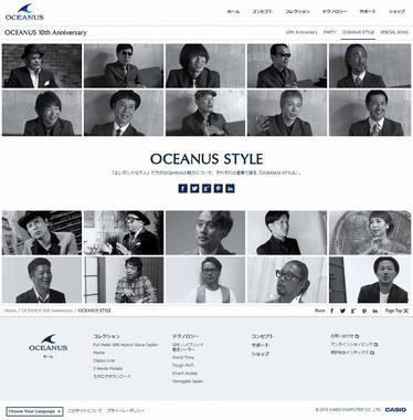 「OCEANUS(オシアナス)」10周年記念