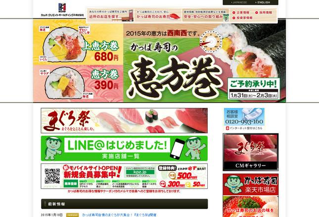 回る「フォアグラ」、食べてみたい…(画像は「かっぱ寿司」のホームページより)