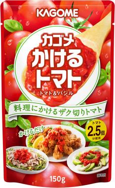 「かけるトマト トマト&バジル」150gパウチ