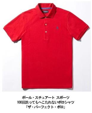 「永く愛されるポロシャツ」をコンセプトに開発
