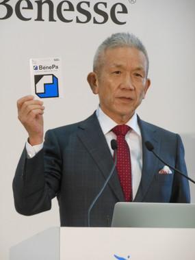 BenePaを発表するベネッセの原田社長