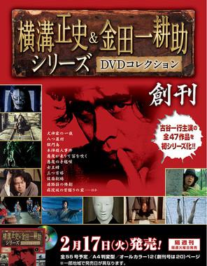 00横溝正史&金田一耕助シリーズ DVDコレクション