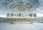 写真集「世界の美しい廃墟」 米国のホテル、イタリアの城、日本の旅館も...
