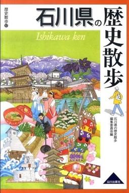 石川県の歴史散歩