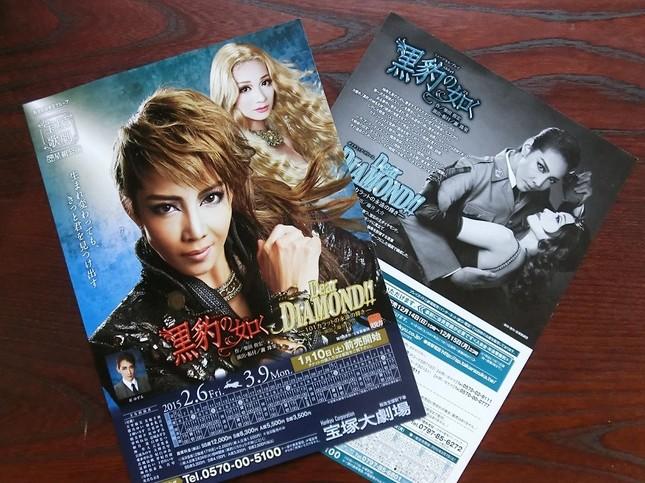 柚希礼音のサヨナラ公演は2月6日に大劇場で幕が上がった