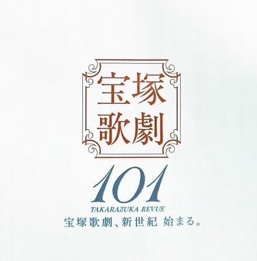 「新世紀始まる」とうたった「101年目」のロゴ