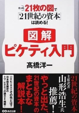 『図解ピケティ入門 たった21枚の図で「21世紀の資本」は読める!』