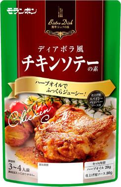 Bistro Dish チキンソテーの素