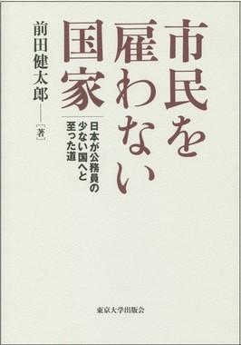 市民を雇わない国家 日本が公務員の少ない国へと至った道